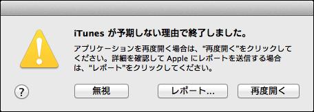 iTunes Clash pic copy