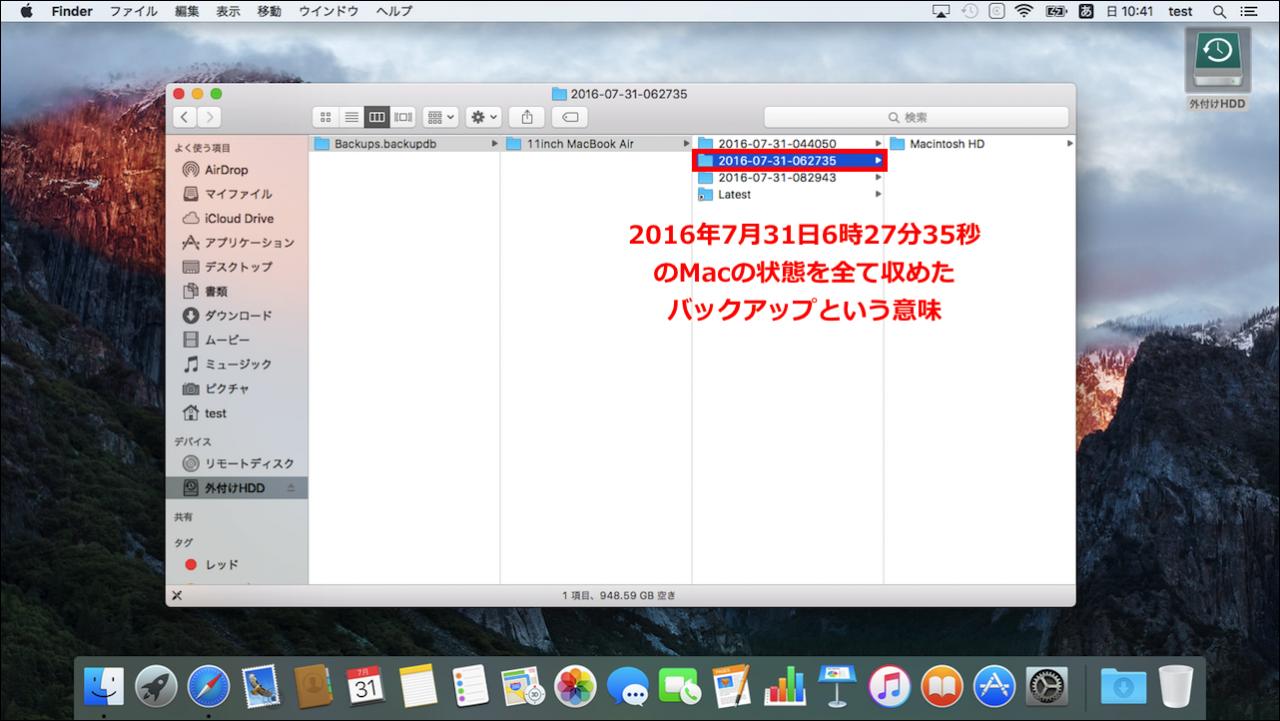 スクリーンショット 2016-07-31 10.41.44